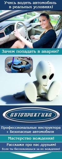 Автопрактика: аватар