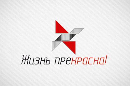 Жизнь прекрасна: логотип