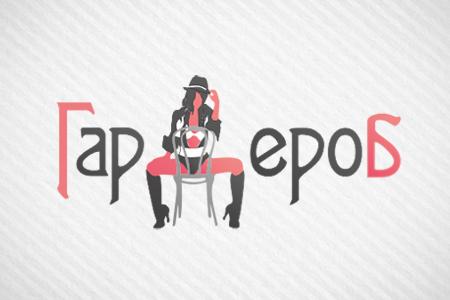 Гардероб: логотип