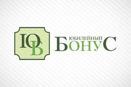 Юбилейный бонус: логотип