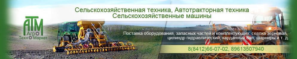 Агротехномаркет: шапка