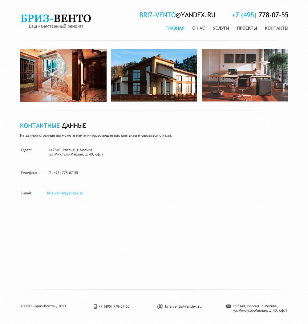 Бриз-Венто: дизайн сайта