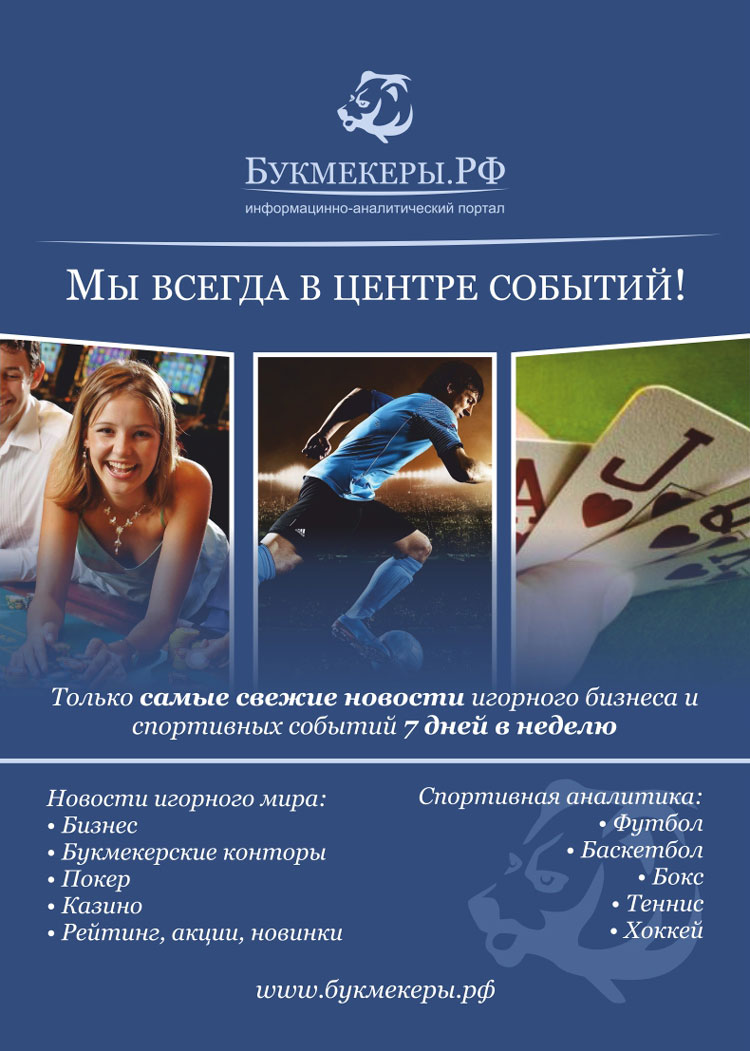 Букмекеры.рф: листовка