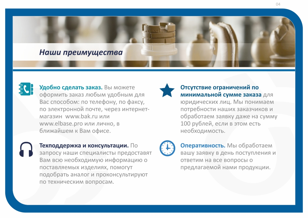 База Электроники: презентация