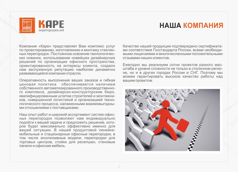 Каре: презентация