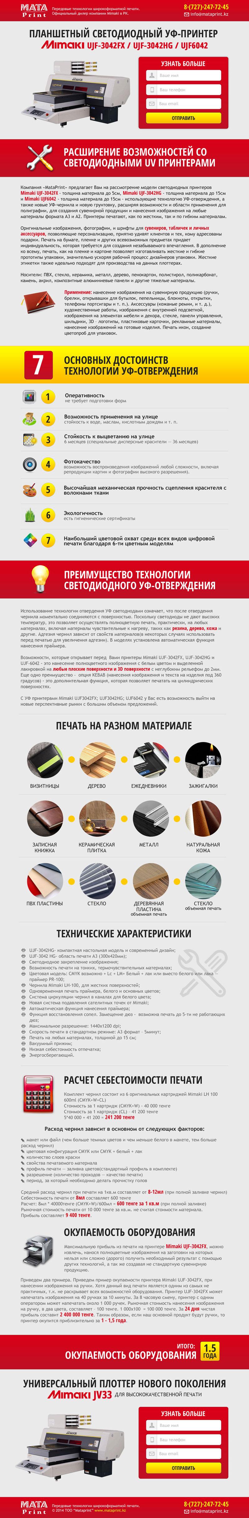 MataPrint: дизайн лендинга