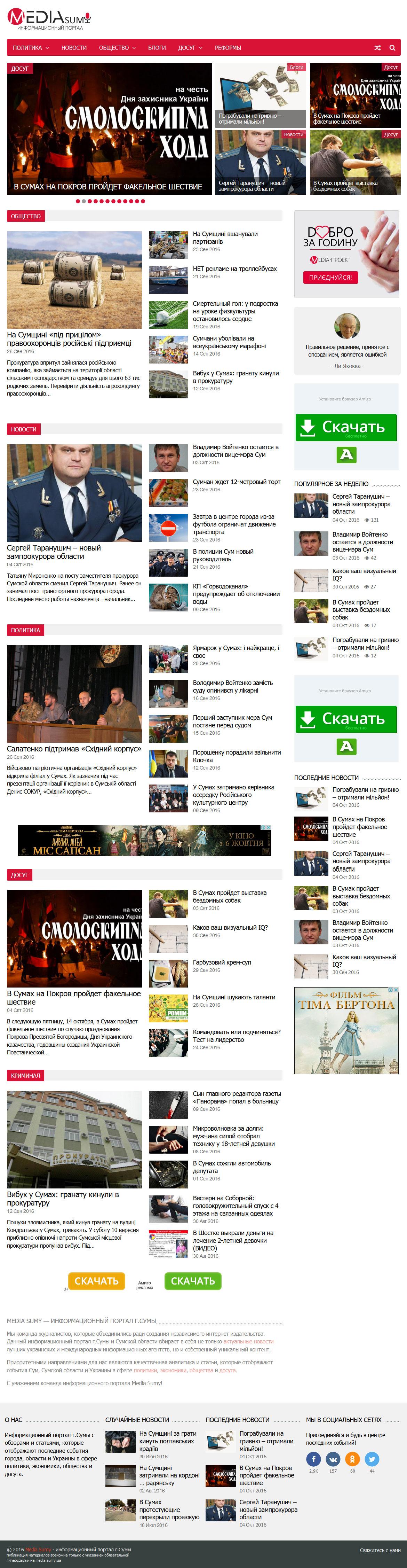 MediaSumy: дизайн сайта