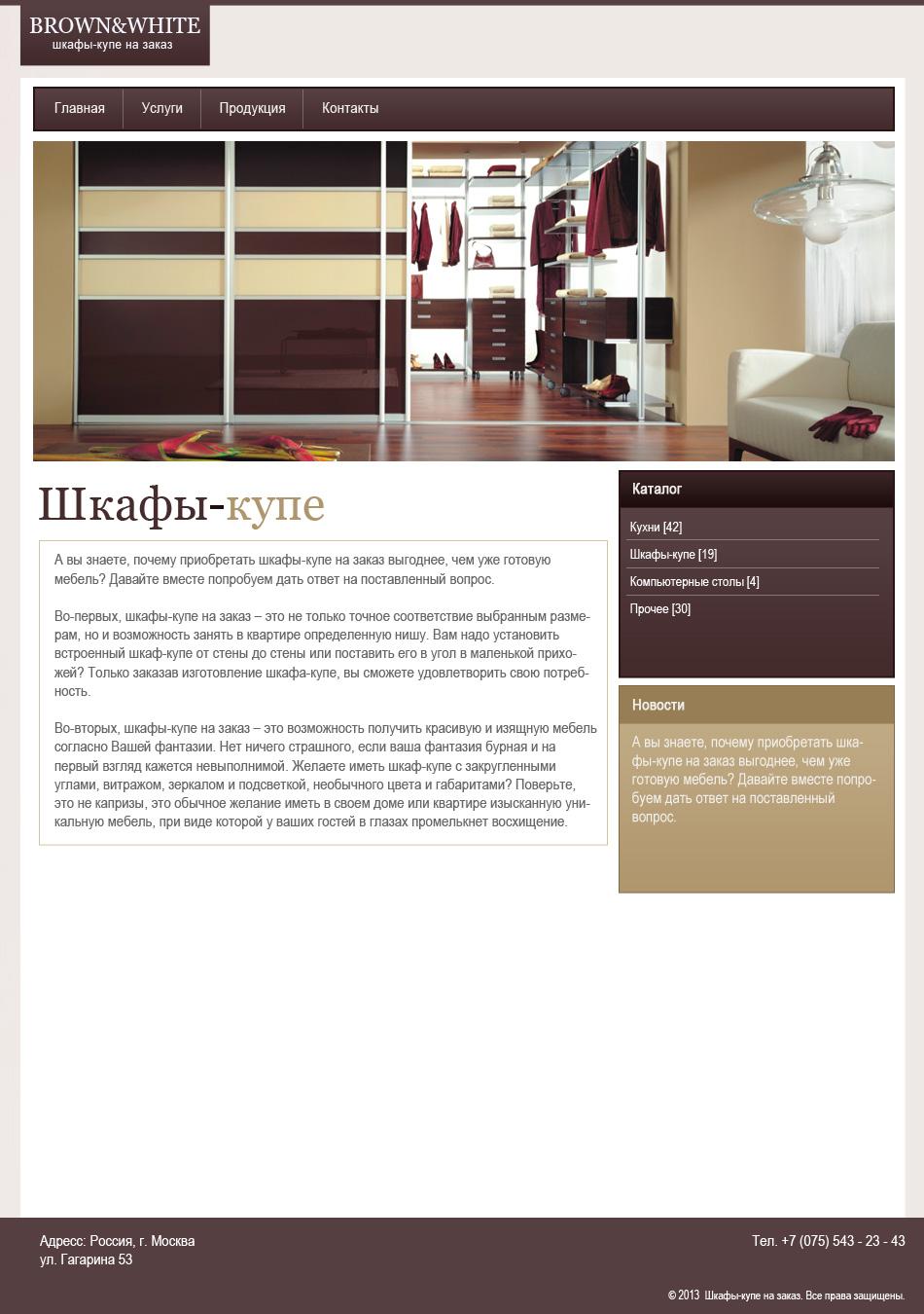 Шкафы-купе: дизайн сайта